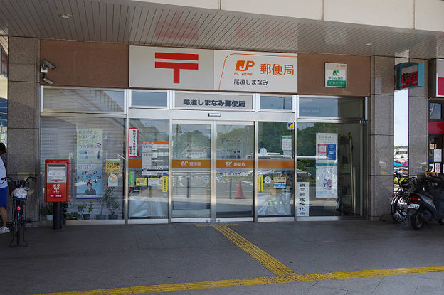 s4446_尾道しまなみ郵便局_広島県尾道市