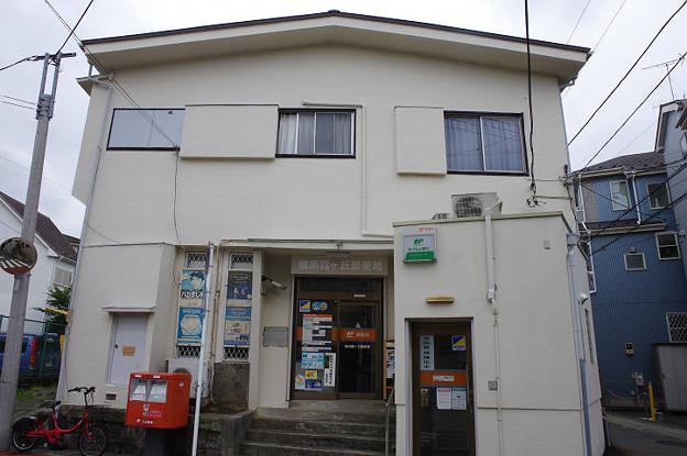 s5632_横浜霞ヶ丘郵便局_神奈川県横浜市西区