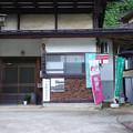 Photos: s1145_小沢簡易郵便局_山梨県大月市