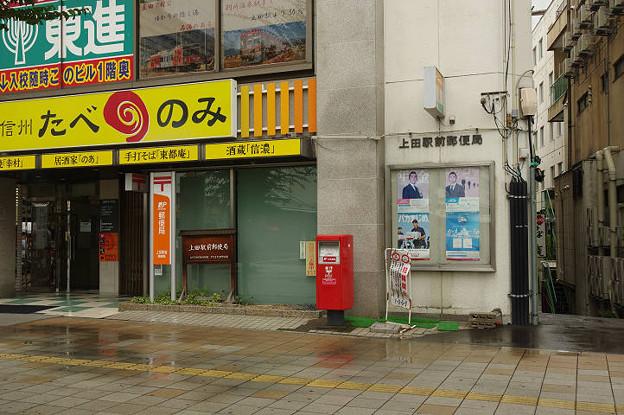 s1651_上田駅前郵便局_長野県上田市