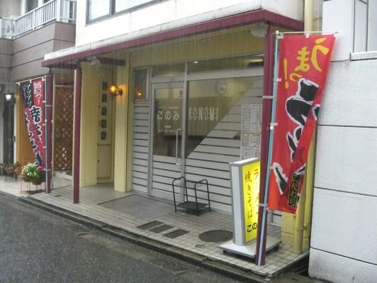 Photos: 067「このみ」外観R