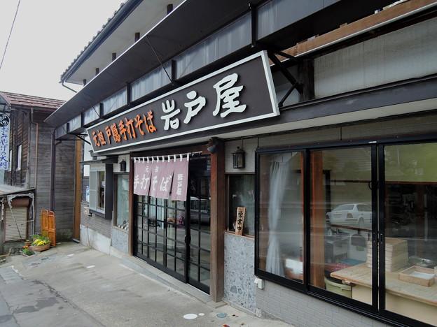 Photos: 岩戸屋さん