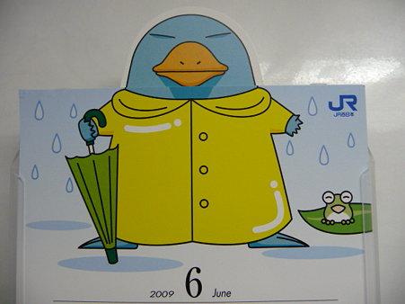 イコちゃんカレンダー6月