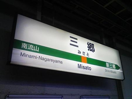 090531-三郷駅1