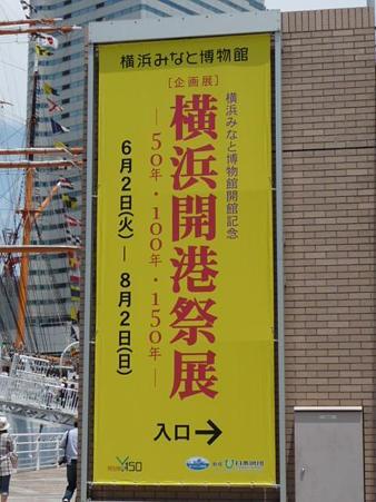 090602-みなと博物館 (4)