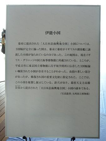 090602-伊能忠敬 小地図
