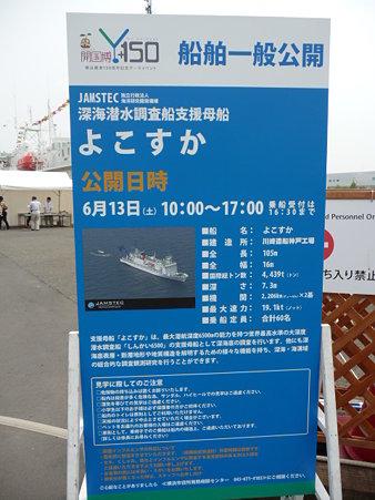 090613-母船よこすか (5)