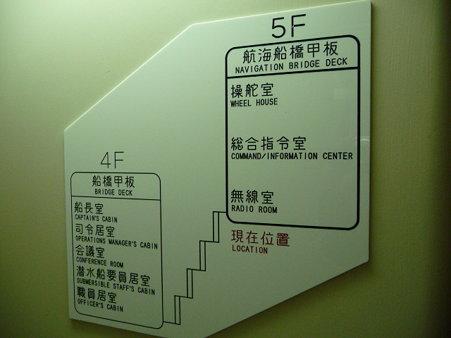 090613-よこすか船内 (1)