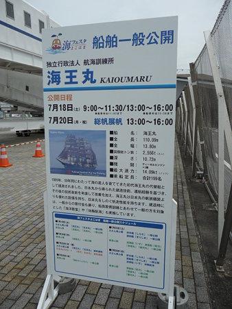 090718-大桟橋 帆船 (17)