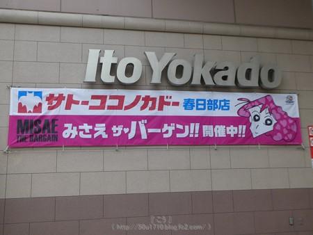 170410-サトーココノカドー 店頭 (3)