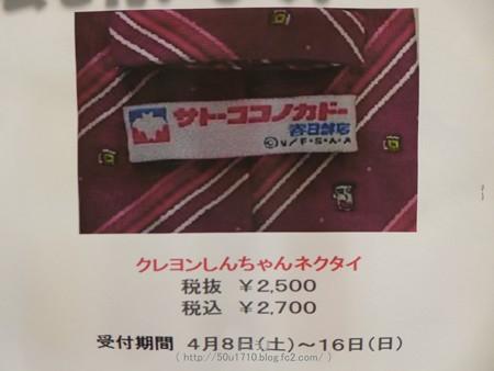 170410-サトーココノカドー 店頭チラシ (5)