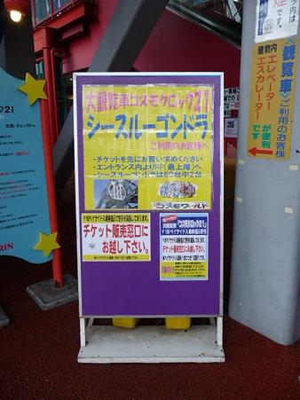 090810-シースルーゴンドラ (1)