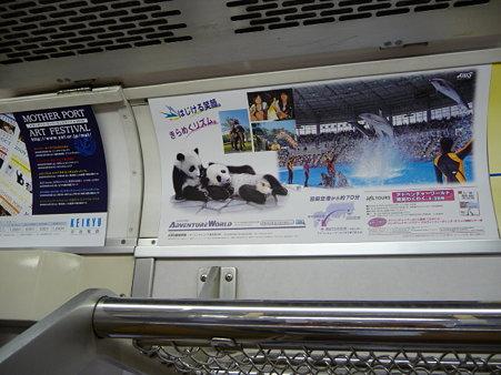 090816-京<br />急広告