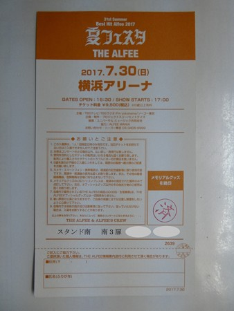 170730-THE ALFEE@夏イベ メモチケ (3)