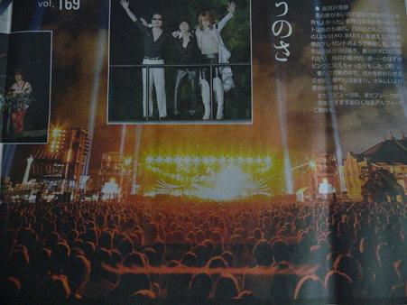 090819-読売 夕刊 (7)
