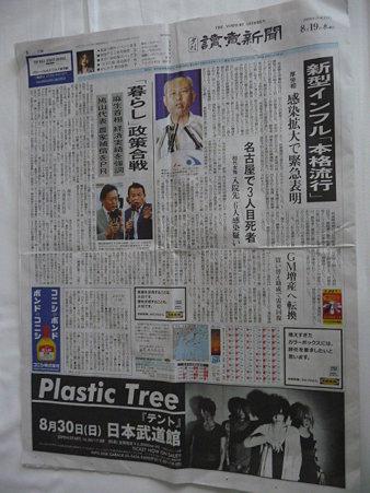 090819-読売 夕刊 (1)