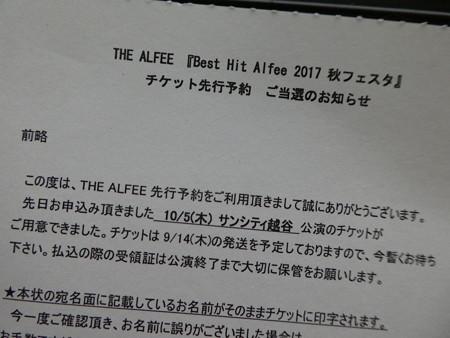 170823-THE ALFEE@越谷 当選通知 (2)