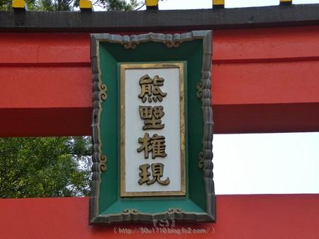 160324-熊野速玉大社 (4)