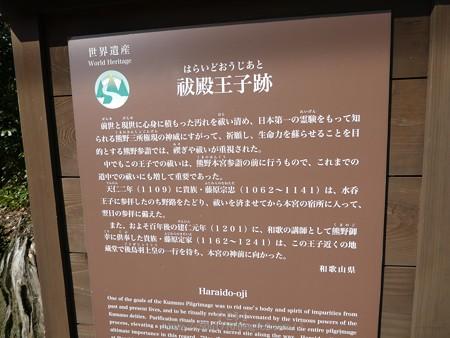 160325-熊野古道 小辺路 (70)