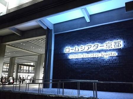 160409-THE ALFEE 京都1日目 (17)
