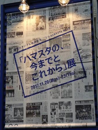 171122-ハマスタ展 (8)