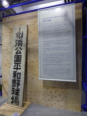 171122-ハマスタ展 歴史展示 (12)