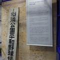 Photos: 171122-ハマスタ展 歴史展示 (12)