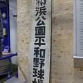 Photos: 171122-ハマスタ展 歴史展示 (14)
