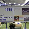 Photos: 171122-ハマスタ展 ハマスタ新聞 スタンプラリー (9)