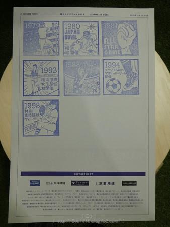 171122-ハマスタ展 ハマスタ新聞 スタンプラリー (22)