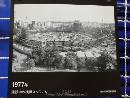 171122-ハマスタ展 歴史展示 (35)