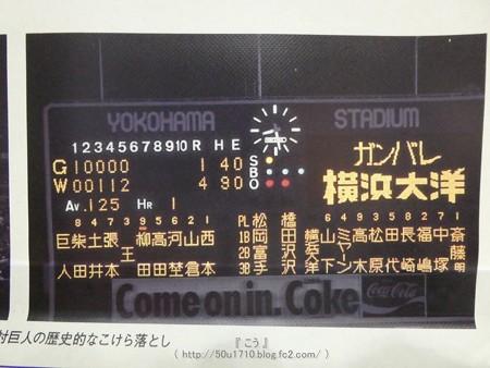 171122-ハマスタ展 歴史展示 (38)