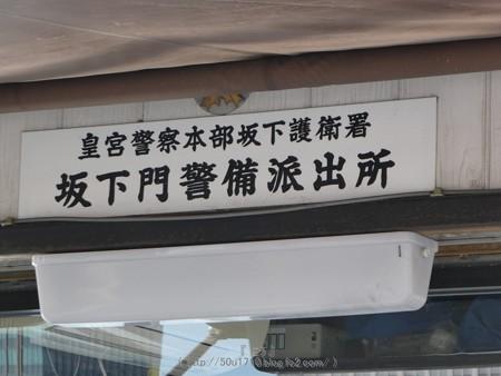 171207-皇居 (10)