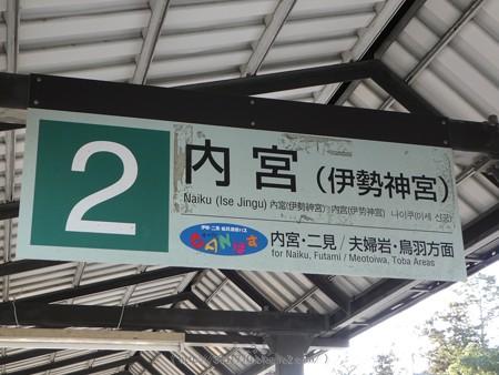 171229-内宮 (1)