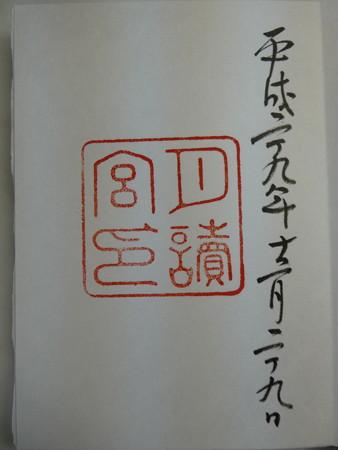 171129-月読宮 御朱印