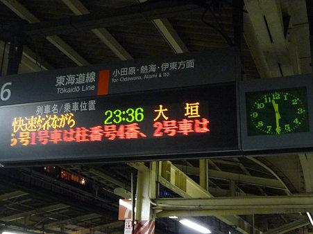 090827-横浜駅発車表示