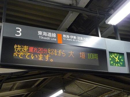 090827-小田原駅発車表示