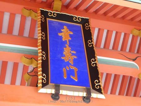 171229-住吉大社 (8)