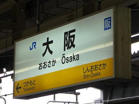 090828-大阪駅