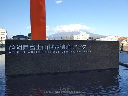180110-富士山世界遺産センター (11)