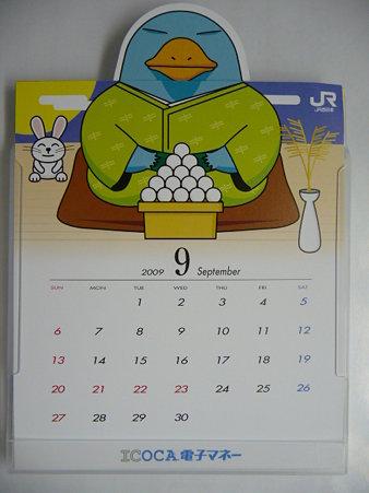 イコちゃんカレンダー9月