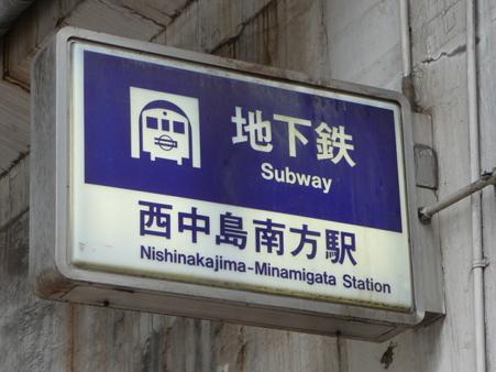 090831-淀川河川敷 (2)