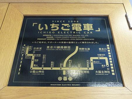 090828-和 いちご電車 (8)