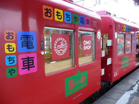 090828-和 おもちゃ電車 (29)