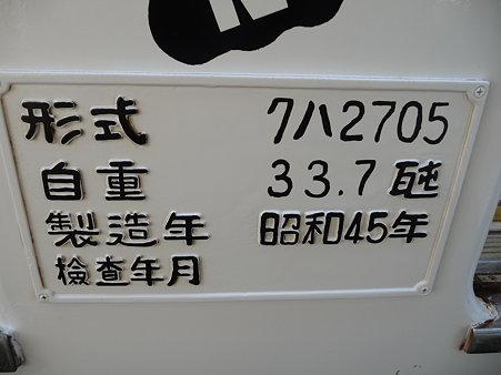 090828-和 たま電車 (5)