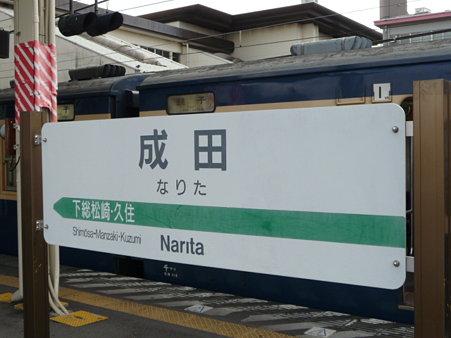 090905-千葉→銚子 (1)