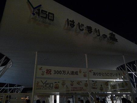 090927-ラ・マシン (90)