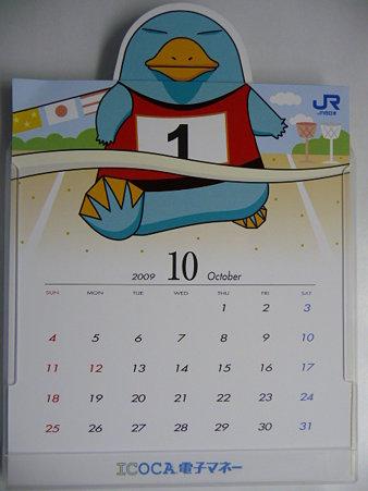 イコちゃんカレンダー10月