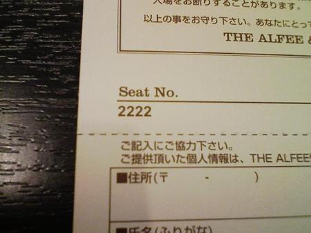 091001-メモチケ 越谷 裏2