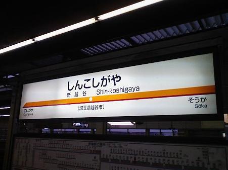 091001-新越谷